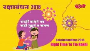 Rakshabandhan 2018