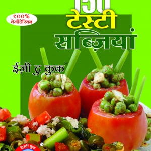 150 Tasty Sabjiya Recipes