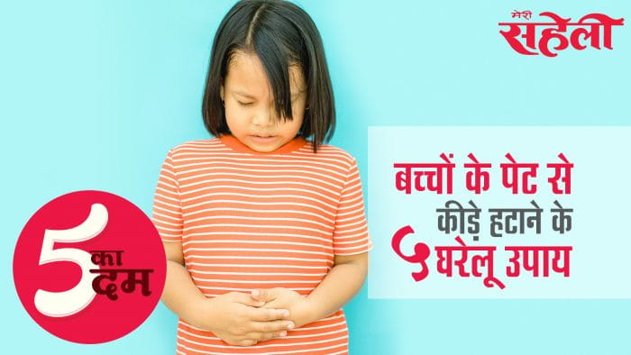 आज राष्ट्रीय कृमि मुक्ति दिवस है: जानें बच्चों के पेट से कीड़े हटाने के 5 घरेलू उपाय (National Worm Prevention Day: How To Get Rid Of Stomach Worm In Children)