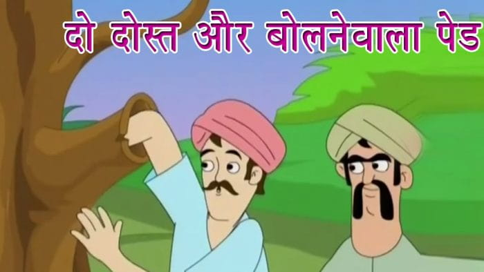 Two Friends And A Talking Tree Hindi Story