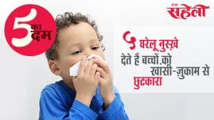 Home Remedies For Treating Cough In Kids