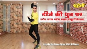 Easy Party Dance Steps