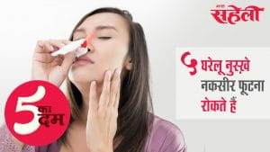 Remedies To Stop Nose Bleeding