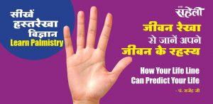 Learn Palmistry