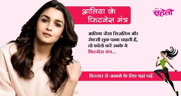 Fitness Mantra Of Alia Bhatt