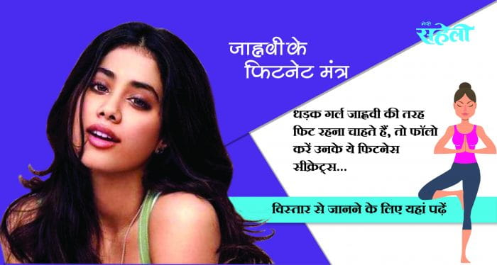 Fitness Mantra Of Jhanvi Kapoor