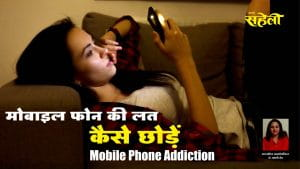 Mobile Phone Addiction
