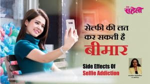 Selfie Addiction