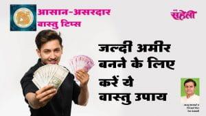 Vastu Tips For Money