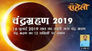 Chandra Grahan 16 July 2019