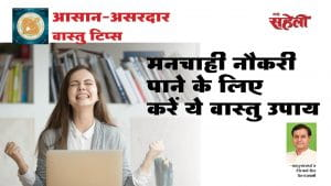 Vastu Tips For Job
