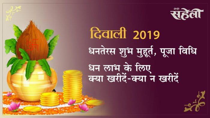 Diwali-Dhanteras 2019