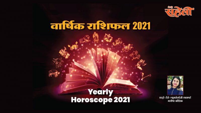 Astrology 2021