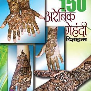 Mehandi Book No 34
