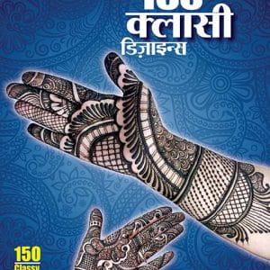 Mehandi Book No 39