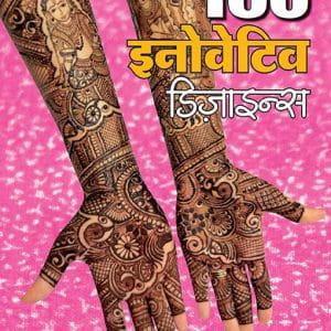 Mehandi Book No 40