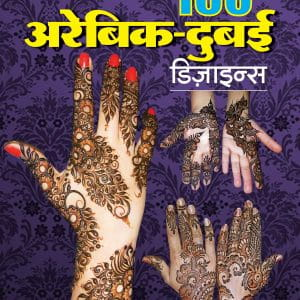 Mehandi Book No 45