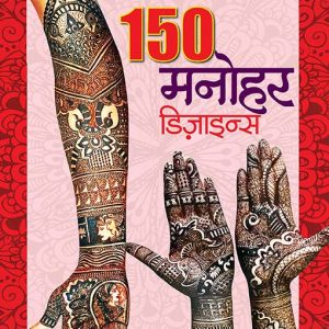 Mehandi Book No 47