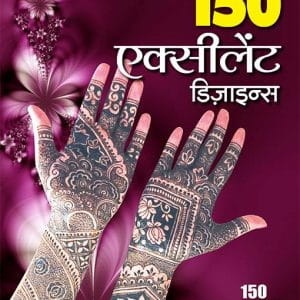 Mehandi Book No 48