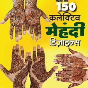 Mehandi Book No 50
