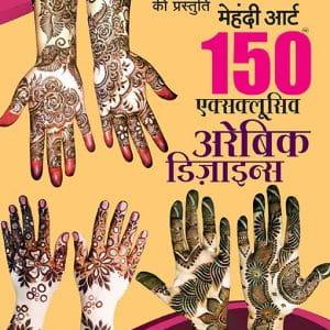 Mehandi Book No 51