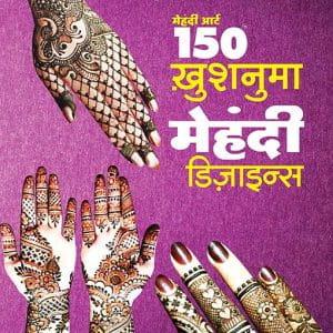 Mehandi Book No 52