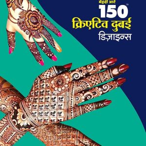 Mehandi Book No 53