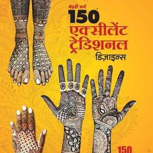 Mehandi Book No 55