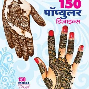 Mehandi Book No 56
