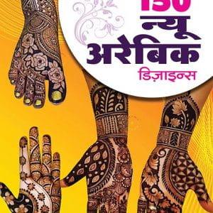 Mehandi Book No 59