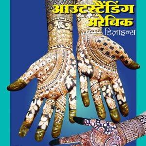 Mehandi Book No 61