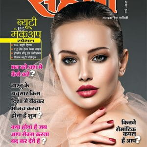 March Issue Meri Saheli