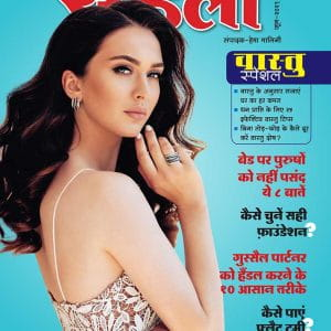 June 2021 Issue ( Meri Saheli )